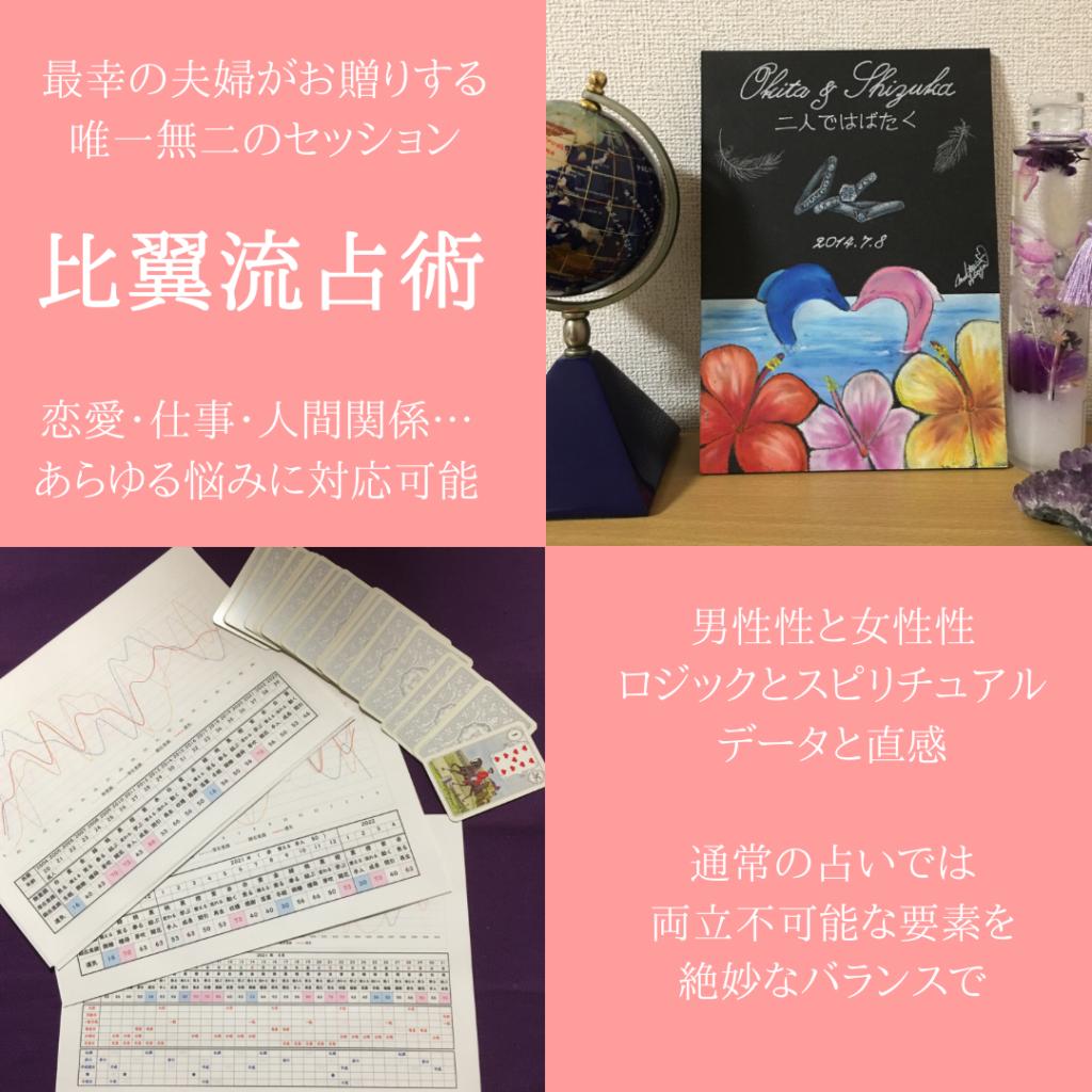 開運サロン 閃 Sen イメージ