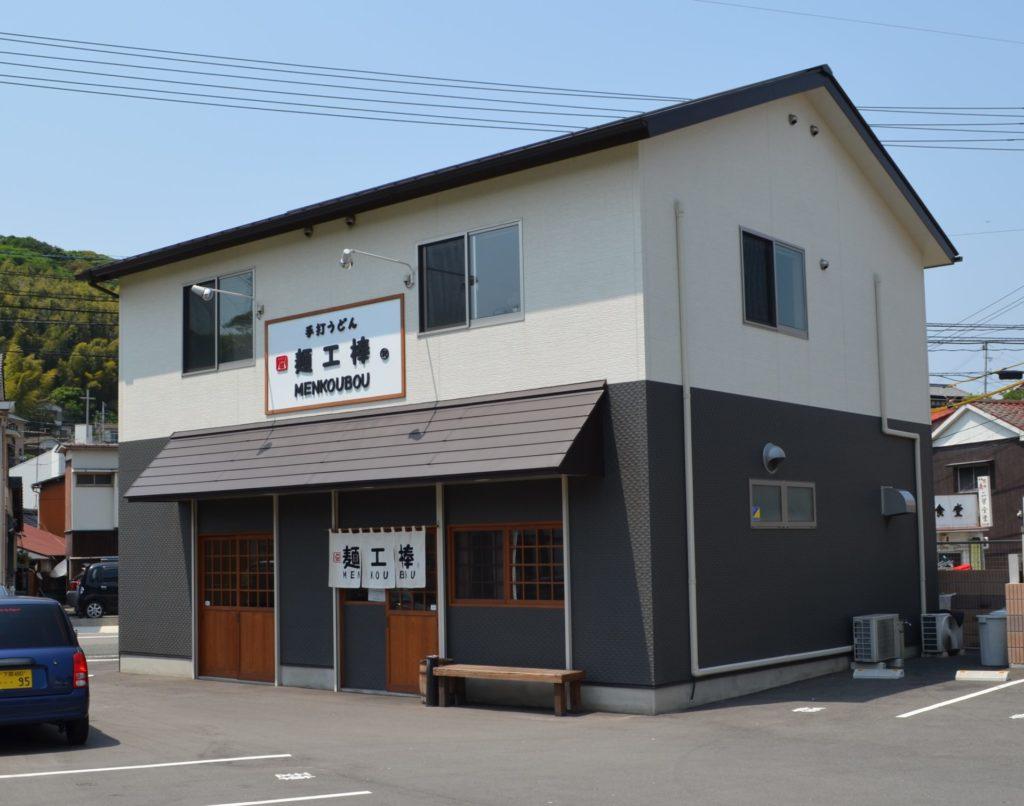 手打うどん 麺工棒 彦島店 イメージ