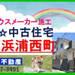 岩崎総合不動産 イメージ