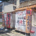 地鶏食堂 下関店 イメージ