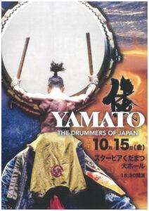 倭YAMATOチラシ(オオテ面のみ使用)のサムネイル