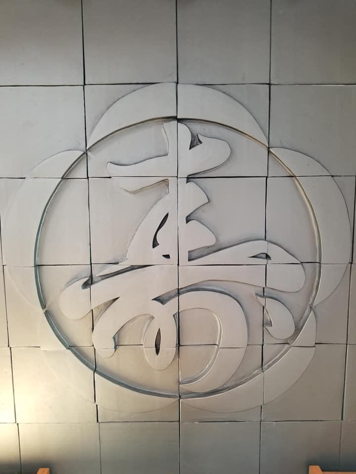 梅寿軒 イメージ