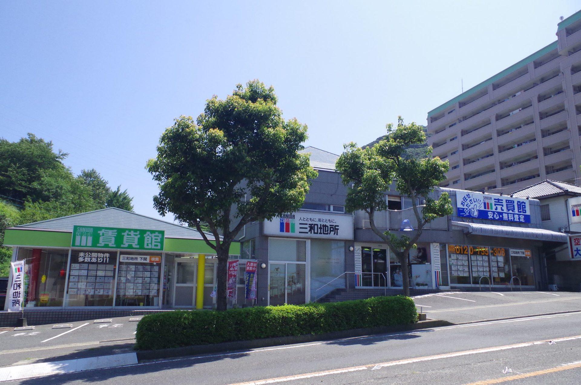 三和地所 株式会社店舗写真