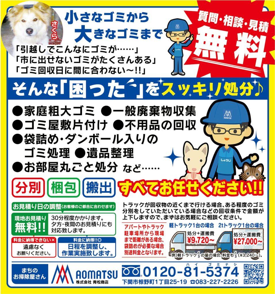 青松商店 イメージ