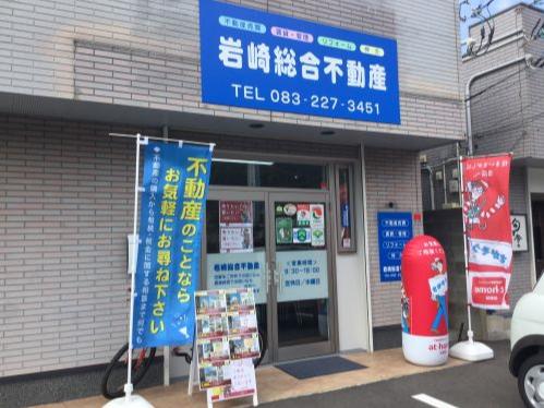 岩崎総合不動産店舗写真