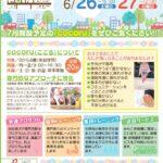 山口県下関市の児童発達支援 運動療育センターcocoru(ここる) イメージ