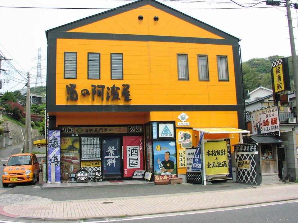 酒の阿波屋(日本酒Bar Awaya) イメージ
