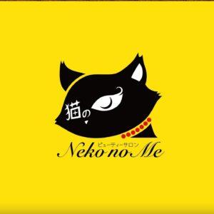 ビューティーサロン 猫の目 イメージ