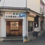 sake bar 北市屋(北市屋酒店) イメージ