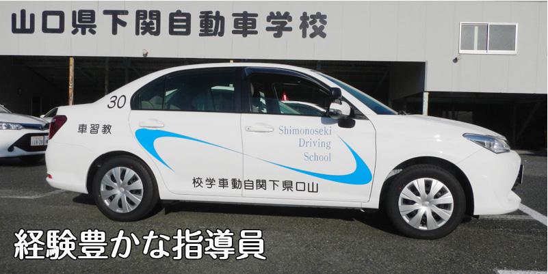 山口県下関自動車学校 イメージ