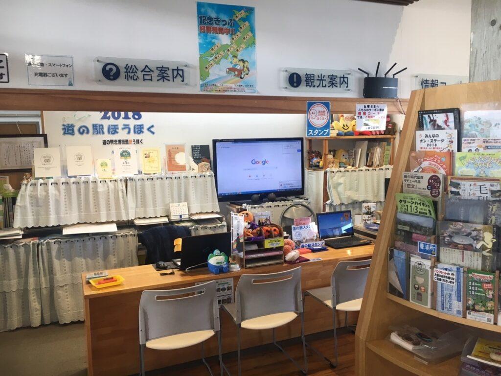 道の駅 北浦街道 豊北 イメージ