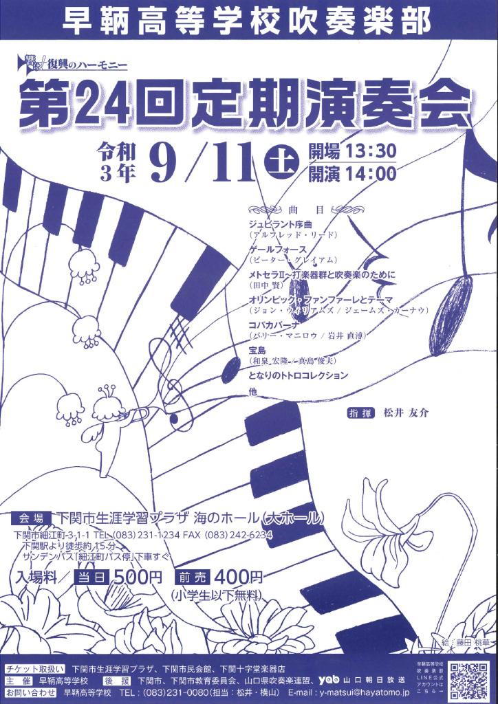 20210911hayatomoのサムネイル