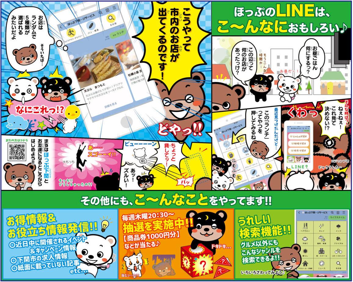 LINEの新サービスがスタート