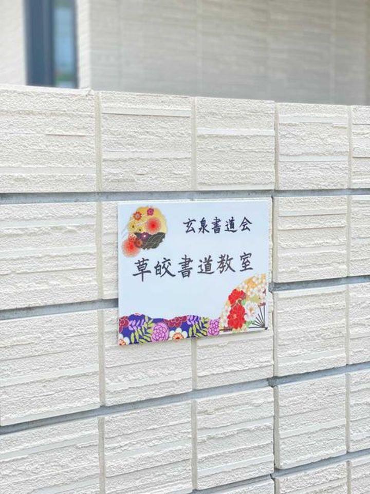 玄泉書道会 草皎書道教室 イメージ