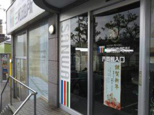 三和地所 株式会社 イメージ