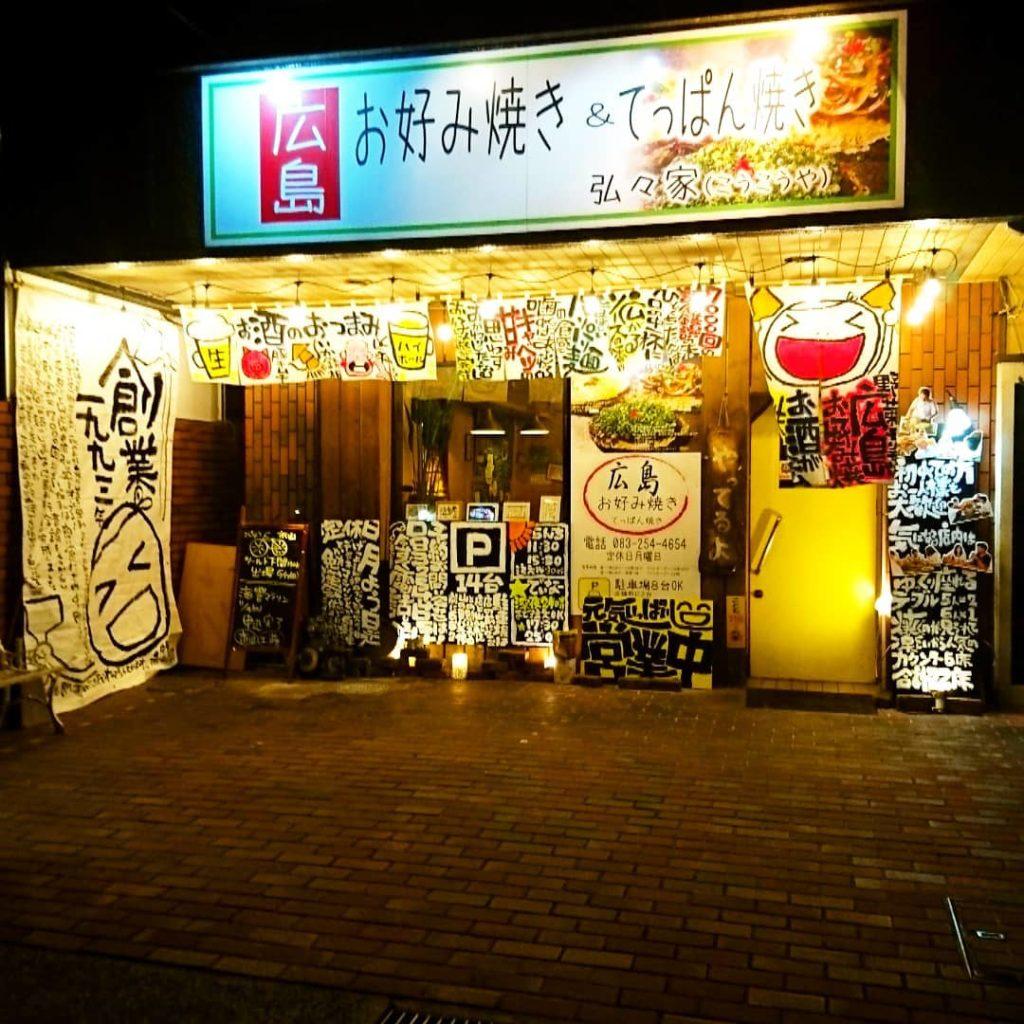 広島お好み焼き 弘々家 イメージ