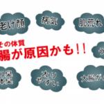 筋膜リリース・美腸エイジング専門店 ラマアーン ルーメン イメージ