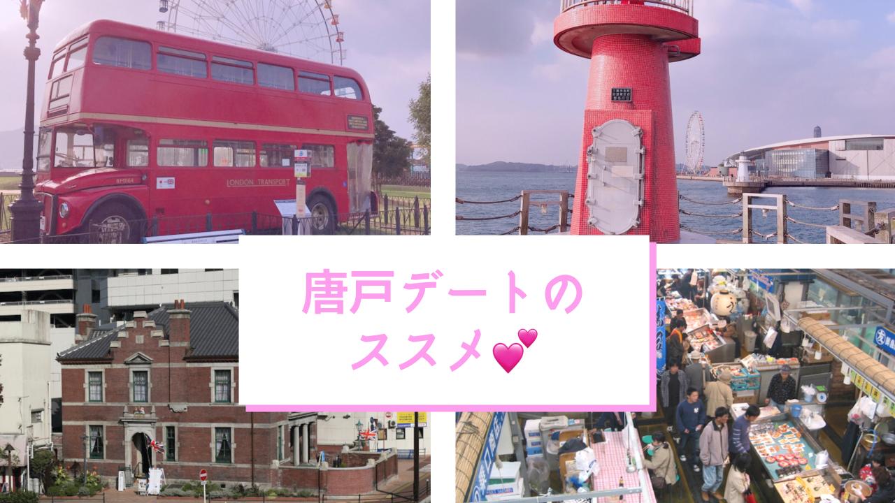唐戸デートのススメ【下関市観光】