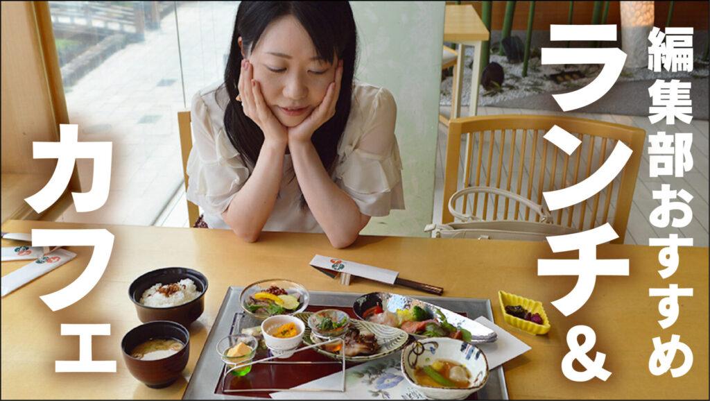 長府の人気店「十楽」で美味しいランチを堪能&お洒落なカフェ「gatto」を紹介♪