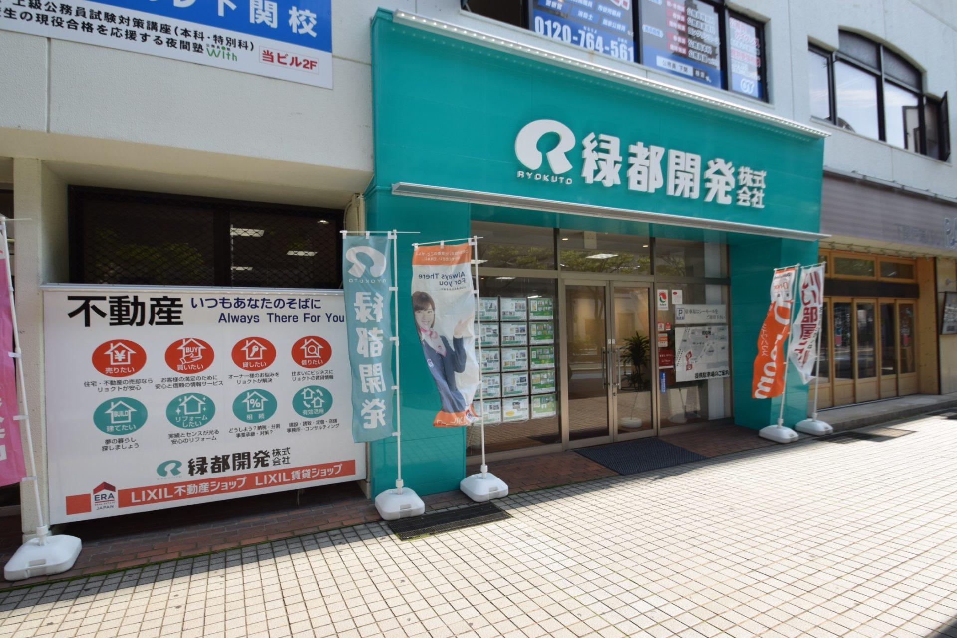 緑都開発 下関駅前支店店舗写真