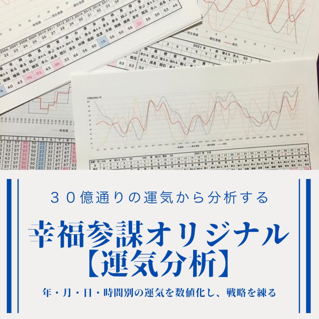 閃-Sen- イメージ