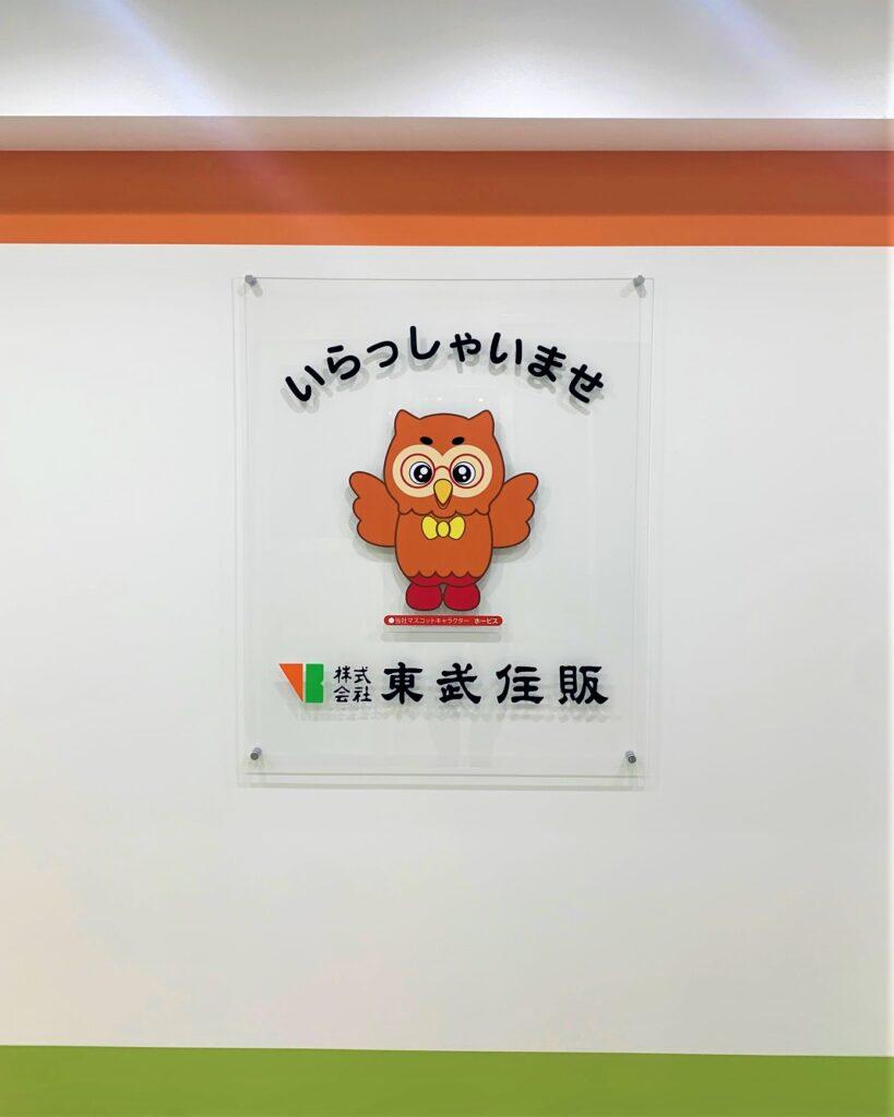 株式会社東武住販 イメージ