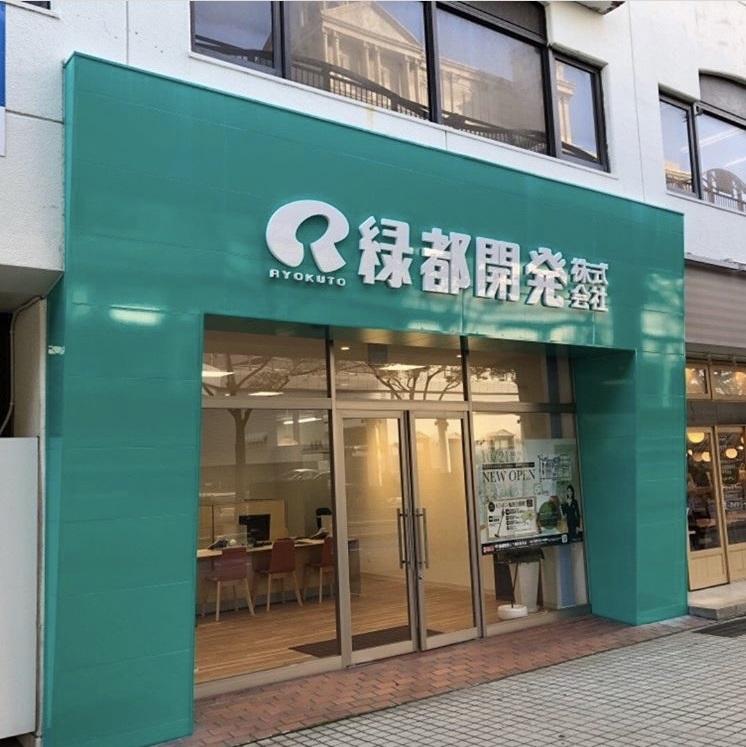 緑都開発 下関駅前支店 イメージ
