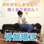 自在な整骨院・はりきゅう(鍼灸)院 下関院 イメージ