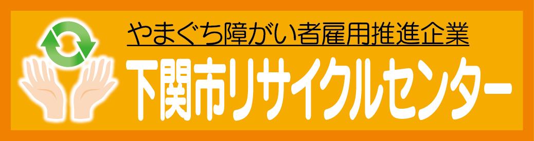 下関リサイクルセンター