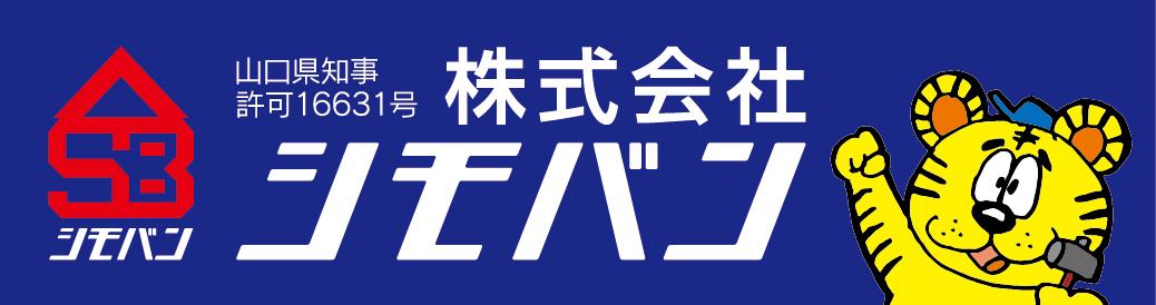 株式会社シモバン